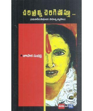 Charitralni cherigiposthu. . (Samakalina Samajika Sahitya Vyasalu)