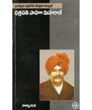 Chatrapathi Sahu Maharaj