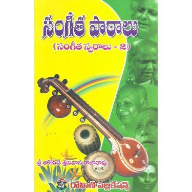 Sangeetha Pathalu ( Sangeetha Swaralu 2)