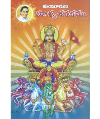 Mayuruni Surya Sathakamu