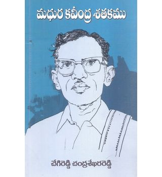 Madhura Kaveendra Satakamu