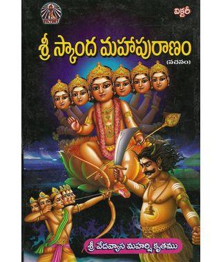 Sri Skandha Maha Puranam