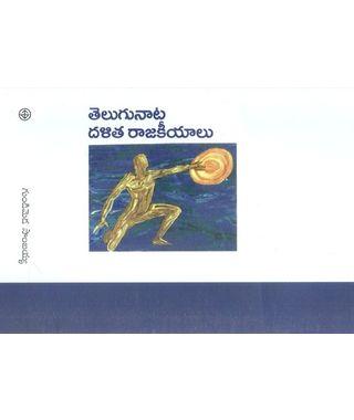 Telugunata Dhalita Rajakiyalu