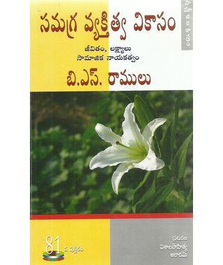 Samagra Vyaktitva Vikasam Jeevitham, Lakshyalu, Samajika Nayakatvam