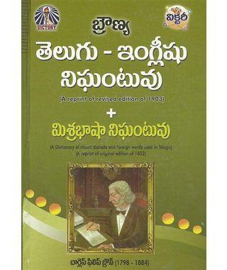 Browns Dictionary Telugu- English