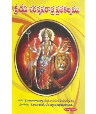 Sri devi Sarannavaratra Vratakalpamu