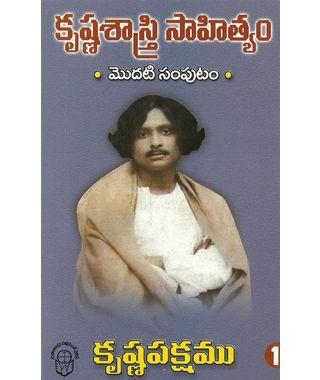 krishna paksham