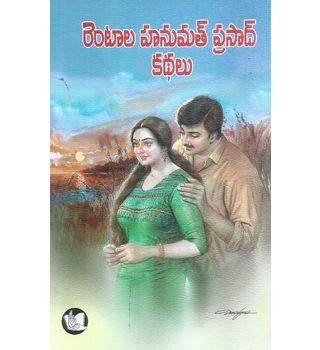 Rentala Hanumath Prasad Kathalu