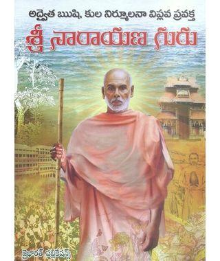 Adwaita Rushi, Kula Nirmulana Viplava Pravakta Sri Narayana Guru