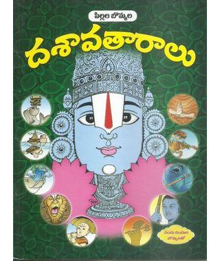Pillala Bommala Dasavataralu