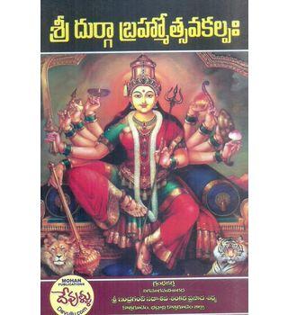 Sri Durga Brahmotsvakalpaha