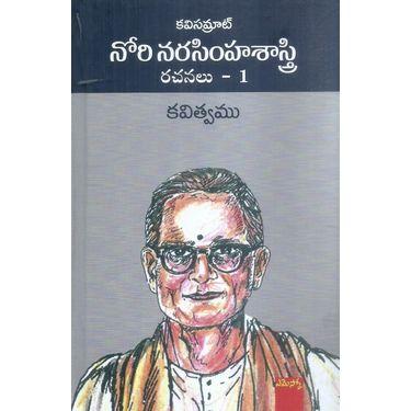 Nori Narasimha Sastry Rachanalu- 2