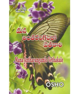 Mana Antharangamlo Vethakali