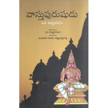 Vastu Purushudu- Oka Adhyayanam