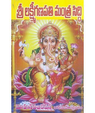 Sri Lakshmi Ganapathi Mantra Siddhi