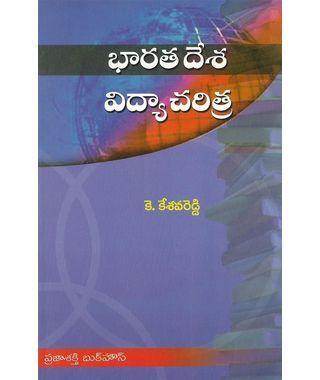 Bharathadesa Vidyacharitra