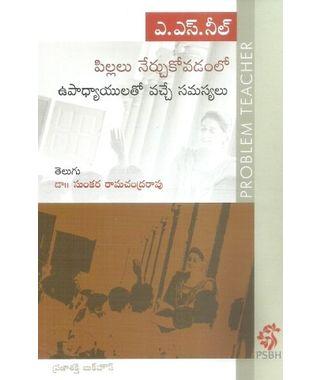 Pillalu Nerchukovadamlo Upadhayulatho Vache Samasyalu