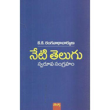 Neti Telugu