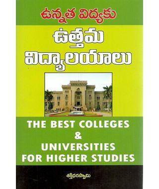 Unnata Vidyaku Uttam Vidyalayalu