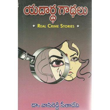 Yadhardha Gadhalu