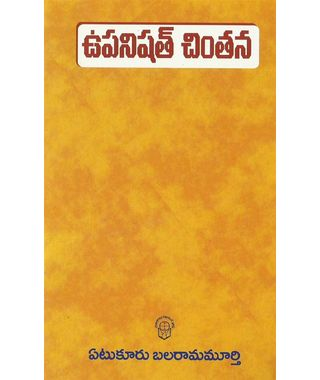 Upanishath Chinthana