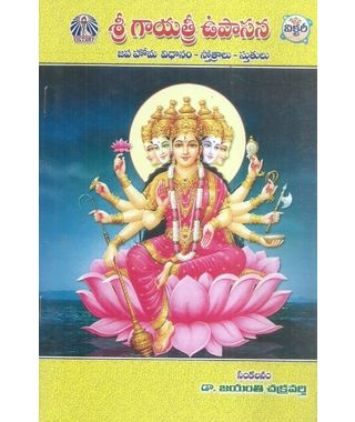 Sri Gayathri Upasana
