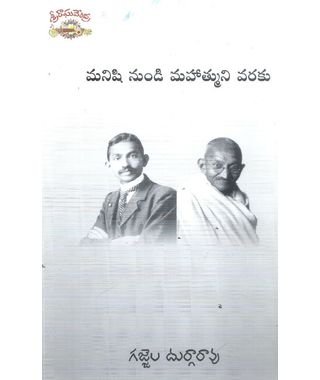 Manishi Nundi Mahatmuni Varaku