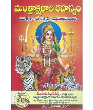 Mantraksharala Rahasyam