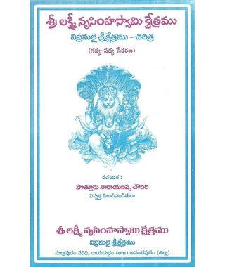 Sri Laksmi Narasimha Swamy Kshetramu