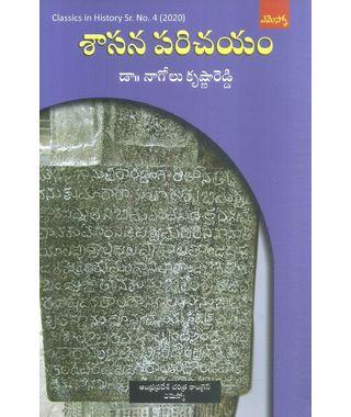 Sasana Parichayam