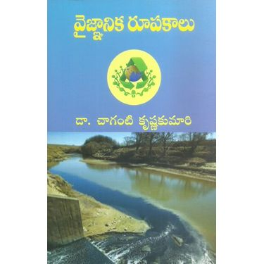 Vaignanika Roopakalu