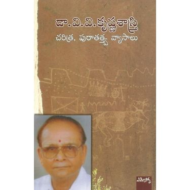 Charithra, purathathva vyasalu
