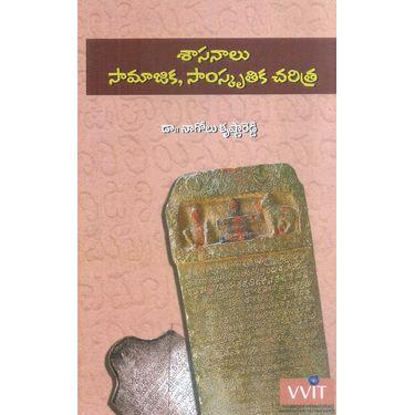 Sasanalu Samjika Samskrutika Charitra