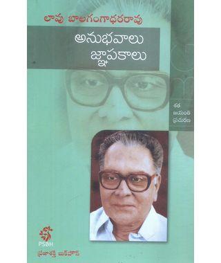 Lavu Bala Gangadhar Rao Anubhavalu- Jnapakalu