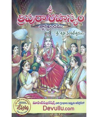 Sri Tripura Rahasyam Jnanakhandamu