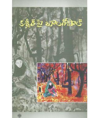 Kashmir Pai Balagopal