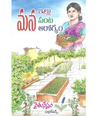 Mana Illu Panta Aarogyam
