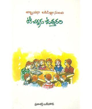 Teacharlaku Uttharam