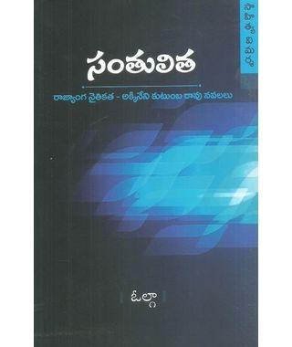 Santhulitha