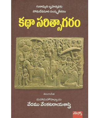 Kadha Sarithsagaram