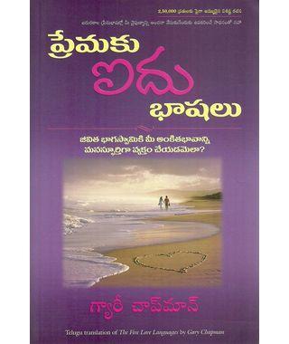 The Five Love Languages(Telugu)