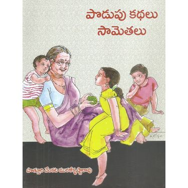 Podupu kathalu Sametalu