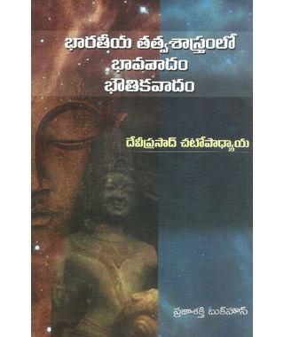 Bharateeya Tatvasastramlo Bhavavaadam Bhoutikavadam