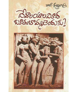Devalayala Medha Bhuthu Bommalenduku