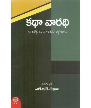 Kathaa Vaaradhi