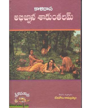 Kalidasu- Abhignana Shankuntalam