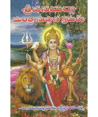 Sri Vanadurga Mantranushtana Kramam