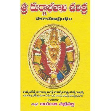 Sri Durgabhavani Charitra