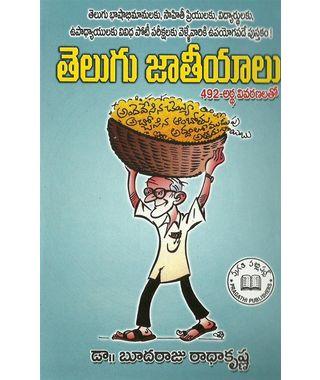 Telugu Jateyalu