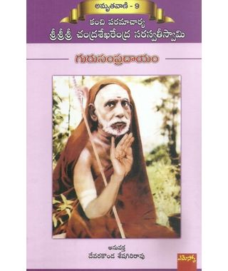 Amruthavani- 9 Guru Sampradayam